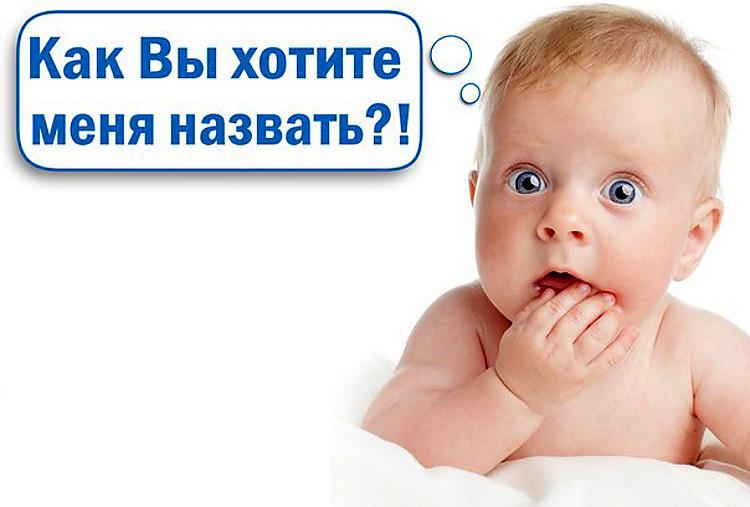 Как подготовиться к родам: Имя ребенка