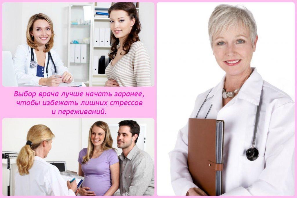 Как подготовиться к родам: Правильный выбор врача